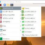 Raspberry Pi 4 でフォームアプリケーション開発 ~ Qt Creatorを入れよう