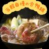 【公式サイト】湯の元温泉旅館
