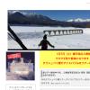 ひがし大雪自然ガイドセンター