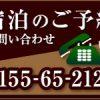 めむろ新嵐山スカイパーク | 国民宿舎 新嵐山荘